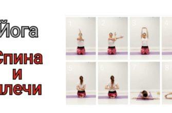 Йога для спины и плеч