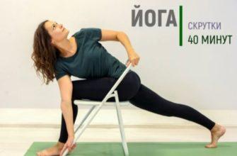 Скрутки | 40 минут йоги