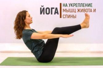 Йога на укрепление мышц живота и спины